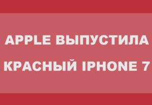 Apple выпустила красный IPhone 7 red edition product