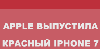 Apple выпустила красный IPhone 7 red
