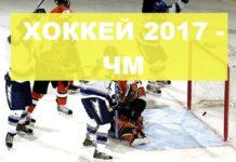 Чемпионат мира по хоккею 2017 когда будет