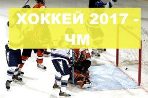Чемпионат мира по хоккею 2017 Германия Франция