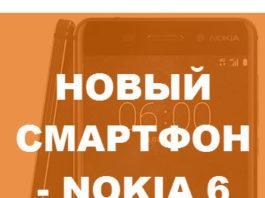Вышли новые смартфоны от Нокиа - Nokia 3, 4 и 6