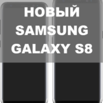 Вышел Samsung Galaxy S8 - новый Самсунг Гелекси С8