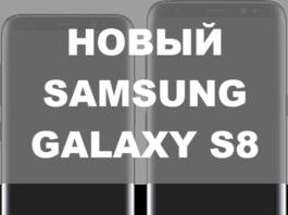 Вышел новый Samsung Galaxy S8 - характеристики