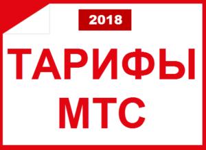 тарифы мтс 2019