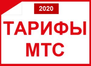 тарифы мтс 2020