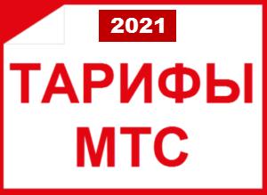 тарифы мтс 2021